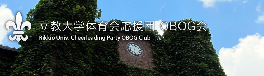 立教大学体育会応援団 OBOG会